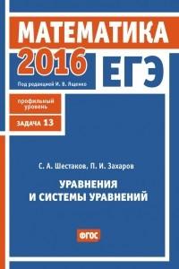 ЕГЭ 2016. Математика. Уравнения и системы уравнений. Задача 13