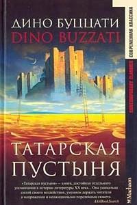 Татарская пустыня. Рассказы