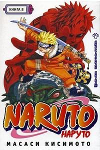 Naruto. Книга 8. Смертельная битва!!!