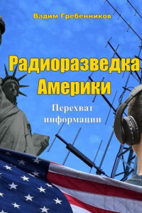 Радиоразведка Америки. Перехват информации
