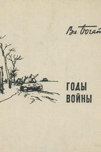 Годы войны