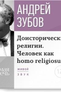 Лекция ?Доисторические религии. Человек как homo religiosus?