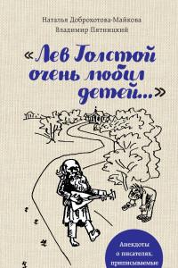 Лев Толстой очень любил детей. Псевдо-Хармс (с автографом)