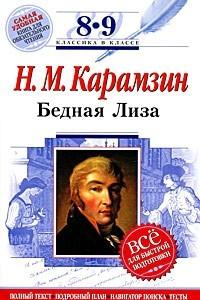 Н. М. Карамзин. Бедная Лиза. 8-9 классы
