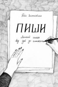 Пиши. Легкий шлях від ідеї до книжки