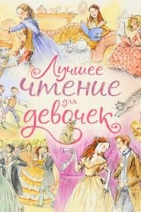 Лучшее чтение для девочек
