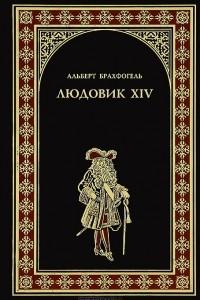Людовик XIV, или Комедия жизни
