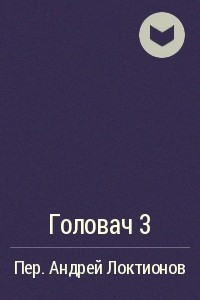 Головач 3