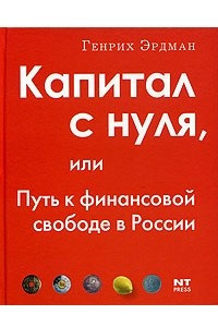Капитал с нуля, или Путь к финансовой свободе в России