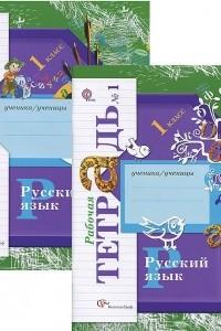 Русский язык. 1 класс. Рабочая тетрадь. В 2 частях