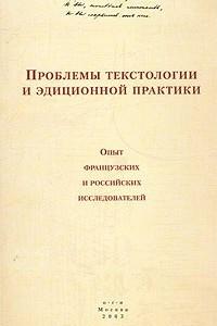 Проблемы текстологии и эдиционной практики. Опыт французских и российских исследователей
