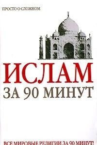Ислам за 90 минут