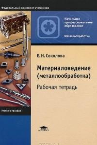 Материаловедение (металлообработка). Рабочая тетрадь