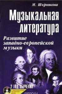 Музыкальная литература. Развитие западно-европейской музыки. 2 год обучения