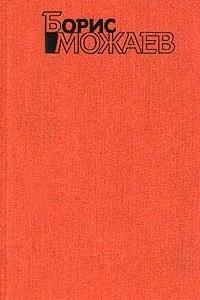 Борис Можаев. Собрание сочинений в четырех томах. Том 4