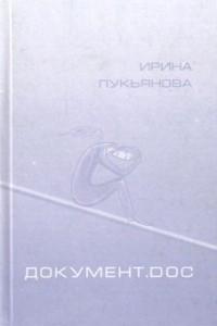 Документ.doc