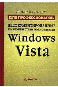 Windows Vista. Для профессионалов
