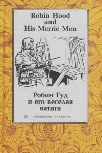 Robin Hood and His Merrie Men / Робин Гуд и его веселая ватага
