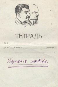 Первая любовь (по страницам девичьих песенников 1940-50х гг)