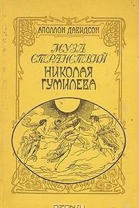 Муза странствий Николая Гумилева