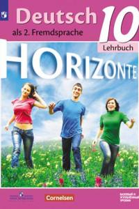 Аверин. Немецкий язык. Второй иностранный язык. 10 класс. Базовый и углубленный уровни. Учебник.