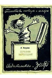 Серафим Жеребецкий