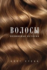Волосы. Всемирная история