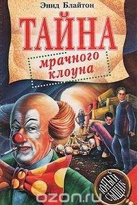 Тайна мрачного клоуна