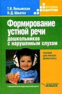 Формирование устной речи дошкольников с нарушенным слухом, Пособие для учителя-дефектолога