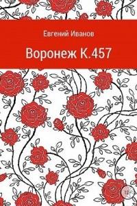 Воронеж K.457