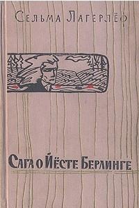 Сага о Йёсте Берлинге
