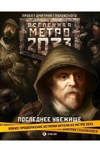 Метро 2033. Последнее убежище
