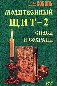 Молитвенный щит - 2. Спаси и сохрани
