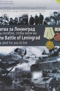 Битва за Ленинград. Мы погибли, чтобы жили вы / The Battle of Leningrad: We died for you to Live. Фотоальбом