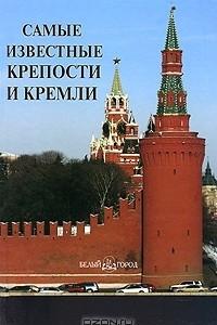 Самые известные крепости и кремли