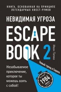 Escape Book 2: невидимая угроза. Книга, основанная на принципе легендарных квест-румов