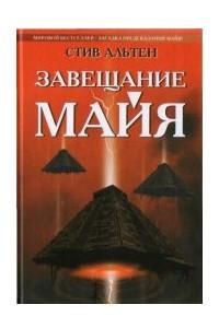 Завещание майя