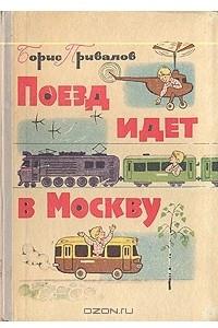 Поезд идет в Москву