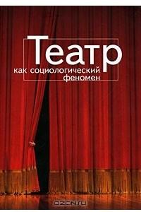 Театр как социологический феномен