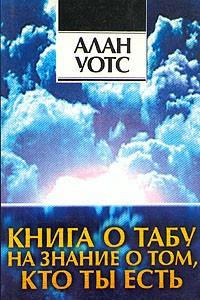 Книга о табу на знание о том, кто ты есть