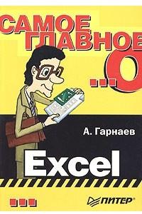 Самое главное о... Excel