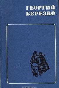 Георгий Березко. Избранные произведения в двух томах. Том 1