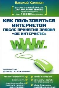 Как пользоваться Интернетом после принятия закона