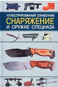 Снаряжение и оружие спецназа. Иллюстрированный справочник
