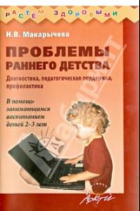 Проблемы раннего детства. Диагностика, педагогическая поддержка, профилактика