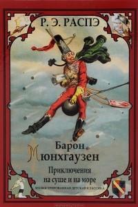 Барон Мюнхгаузен. Приключения на суше и на море
