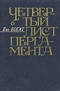 Четвёртый лист пергамента