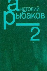 Анатолий Рыбаков. Собрание сочинений в семи томах. Том 2