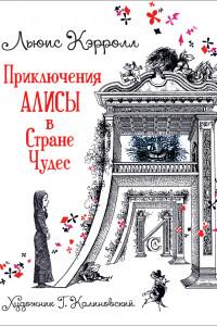 Кэрролл Л. Приключения Алисы в Стране Чудес (илл. Г. Калиновского)