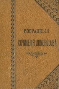 Избранные сочинения Ломоносова в стихах и прозе